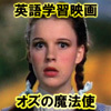"English learning film ""the wizard of Oz"" (1) English and at the same time + words and idioms translated subtitles, main video 640 x 480 (wmv), (2) scene with EIWA bilingual full serif collection (PDF), (3) iPod, Smartphone, etc for, English subtitles with the main video 320 x 240 (mp4), 4 MP player etc address, main audio (MP3)"