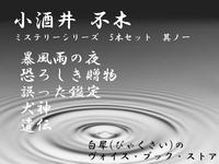 Sakai banishing mystery series 5 piece set # 1