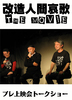 "Pre-screenings talk 'poetry-mods man lamentations THE MOVIE-Maggie Hisashi Sha Hua"""