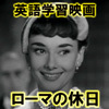 "English learning movie ""Roman holiday"" revised (1) English and at the same time + words and idioms translated subtitles, main video 640 x 480 (wmv), (2) click Start audio pieces, scenes with Japanese translation complete serif collection (PDF), (3) iPod, Smartphone, etc. for, English subtitles with the main video 320 x 240 (mp4), (4) MP player etc, main audio (MP3), (e) respond to PC, serif audio file collection ( wma )"