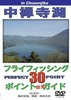 中禅寺湖フライフィッシング30ポイント完全ガイド(60分・高画質3M)
