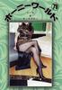 ホーニーワールド 79 DVHW-079 Horny Club 79