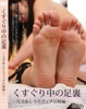 Tickling in foot - perfect feet Kasumigaura fetish eye Edition-