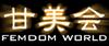 [Sweet meeting-FemDom World-]
