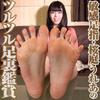[唯一戀物癖] Sakuraba 特寫好打開那只腳趾,沿線的腳底按摩