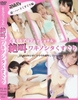 Tickling professionals ' SITA s armpit tickling [ultra-hard Tickle ed.] «5 girls tickled. ≫