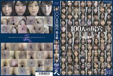 [New 9/2015 18 release: 100 ass holes vol. 4