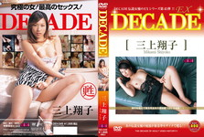 DECADE EX 45