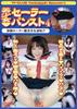 美少女☆セーラーパンスト4