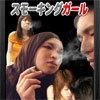 【半額キャンペーン】スモーキングガール〜スモーキングフェチシリーズVolume.01〜