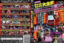 Featured new Japan cat Federation Catfight Group's oldest cat encyclopedia 33 Japan part 1 [CFLD-033] THOGO.