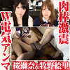 Sakura Sena & Makino ERI M man meat stick shaking W electric Amma torture with Pantyhose soles