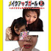 【半額キャンペーン】メイクアップガール2