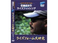 マッチング・ザ・ハッチ 佐藤成史のライズフィッシング ライズフォーム大研究