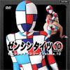 【半額キャンペーン】ゼンシンタイツNEO10〜ゼンシンタイツシリーズVolume.10〜