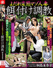 -New 10/2015 2, released: drool hentai masochist housewife feeding torture Kirishima Minako