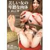 美しい女の卑猥な肉体 仁科百華 (ZKDX-02)
