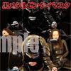 【半額キャンペーン】黒メタルゼンタイマスク