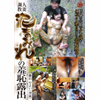 Shame exposure Yanagida Yayoi wife obedience of mud is 30 years old