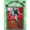 ホーニーワールド 68 DVHW-068 Horny Club 68