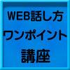 WEB話し方ワンポイント講座 Vol.211~310