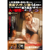 """14 First call on the pickling body massage therapists can not get the nomination of the popular hot spring Inn Reservation success! 借り切ったら open-air bath """"to others secret you 'll"""" say Chi-Ko to 咥 me... eh"""