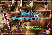 SUPER DYNAMITES! Yuko Kitagawa