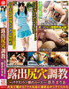 -New 11/2015 06 date released: exposed ass hole torture-badminton ACE-Maria wakatsuki