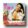 MBD 原久 Fumiko HOT SHOOTING