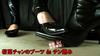 若菜チャンのブーツ de チン踏み with 蒼井レイ