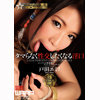 Tamaranaku [latest] sexual intercourse and want to be dirty mouth [Toda Emily]
