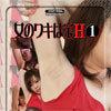 【半額キャンペーン】女のワキは宝H1〜ワキフェチシリーズVolume.01〜