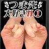 つま先大好きH1〜つま先大好きシリーズVolume.01〜