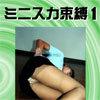 【レンタル】ミニスカ束縛1 拘束された女