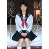 [Latest] [blue Mizutani] sexual intercourse and the uniform girl