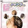 髪ingシャンプー1〜髪フェチシリーズVolume.01〜