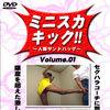ミニスカキック!!Volume.01〜人間サンドバッグ〜