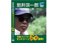 岩井渓一郎 平成ドライフライヒットシーン60連発!
