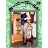 ホーニーワールド 83 DVHW-083 Horny Club83