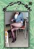ホーニーワールド 80 DVHW-080 Horny Club 80