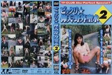 ビックリ★仰天・野外聖水2