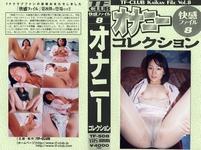 Masturbation collection 1