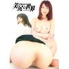 美麗的屁股世界星野 Akari (ZBSD-02)
