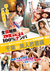 """This wife's feelings too much egg, oh shit. Country profile """"Maji"""" 100% seduction amateur wife feast we did. From the sea Firefly cum non-stop love spree! Beautiful young wife part of whole body erogenous zone of the runaway Chiba"""