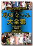 MBD nosaka Natsumi encyclopedia collection