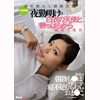 [Latest] in the ward from the Angel of the night shift and about sex clothing Inserts and obscene nursing 4 hours [love join Ami / Hisashi igawa YUI / muranishi Mari and RIN Aoki and Aya inami]