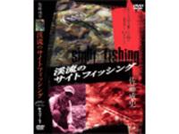 佐藤成史 渓流のサイトフィッシング
