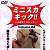 ミニスカキック!!Volume.04〜人間サンドバッグ〜