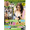 Assault! Yamanote Line around the station shoot married seduction! The amateur wife suddenly becomes students while making Osaki-Meguro Ed