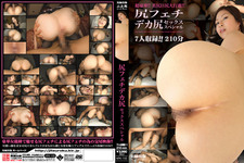 フェチデカ 엉덩이 엉덩이 섹스 스페셜 Vol.2 (HPK-102)